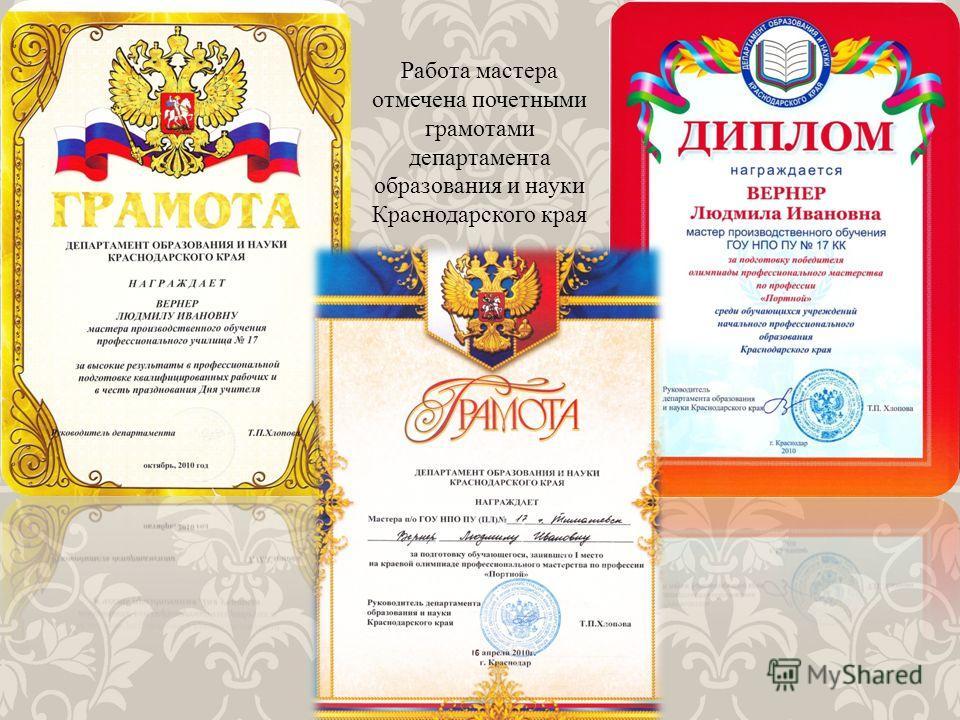 Работа мастера отмечена почетными грамотами департамента образования и науки Краснодарского края