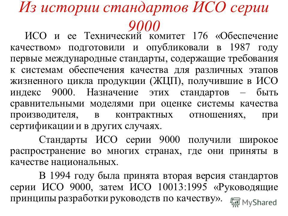 Из истории стандартов ИСО серии 9000 ИСО и ее Технический комитет 176 «Обеспечение качеством» подготовили и опубликовали в 1987 году первые международные стандарты, содержащие требования к системам обеспечения качества для различных этапов жизненного