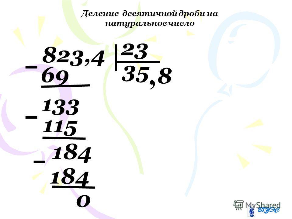 Деление десятичной дроби на натуральное число, 823,4 23 3 69 133 5 115 184 8 0