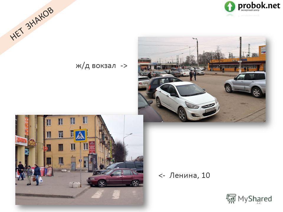 12 ж/д вокзал ->