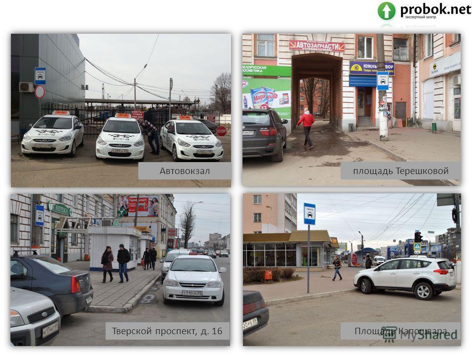 8 Автовокзал Площадь КапошвараТверской проспект, д. 16 площадь Терешковой