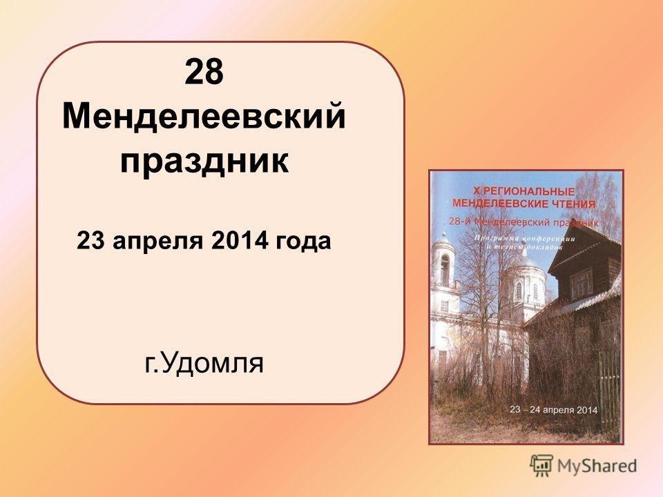 28 Менделеевский праздник 23 апреля 2014 года г.Удомля