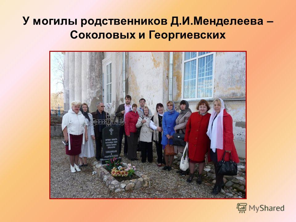 У могилы родственников Д.И.Менделеева – Соколовых и Георгиевских