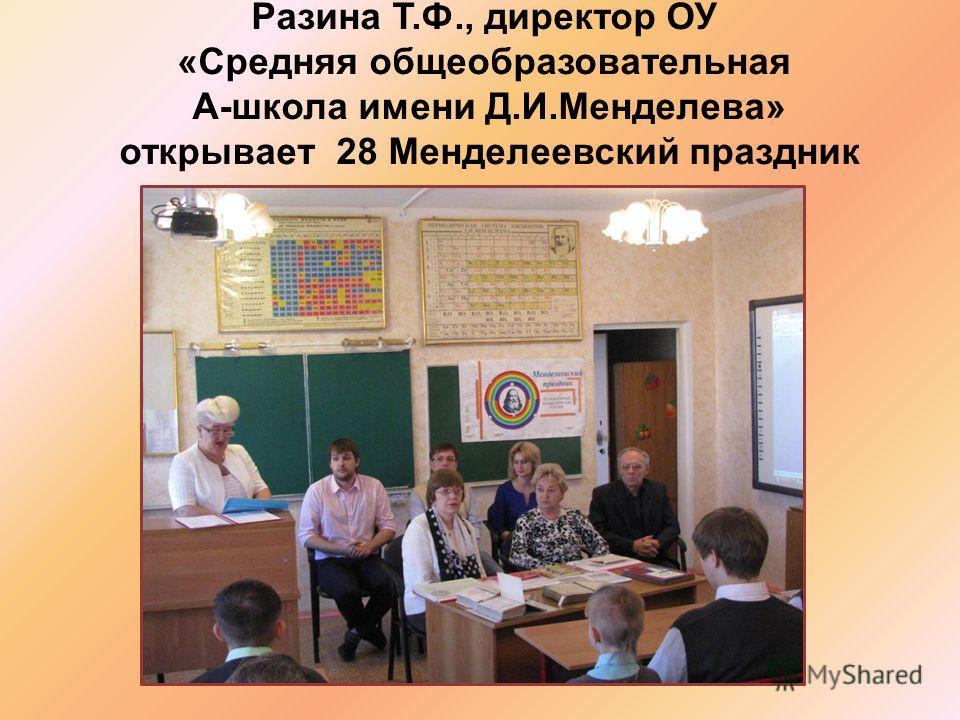 Разина Т.Ф., директор ОУ «Средняя общеобразовательная А-школа имени Д.И.Менделева» открывает 28 Менделеевский праздник