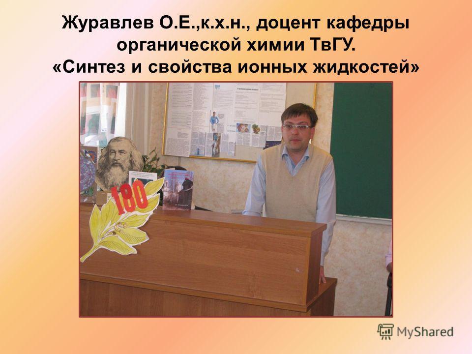 Журавлев О.Е.,к.х.н., доцент кафедры органической химии ТвГУ. «Синтез и свойства ионных жидкостей»