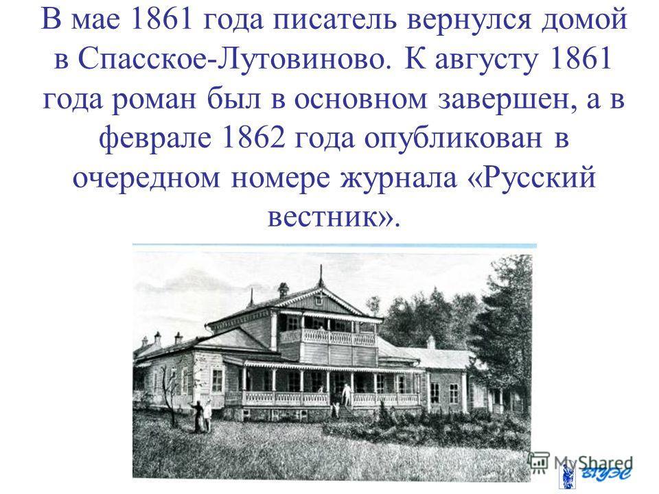 В мае 1861 года писатель вернулся домой в Спасское-Лутовиново. К августу 1861 года роман был в основном завершен, а в феврале 1862 года опубликован в очередном номере журнала «Русский вестник».