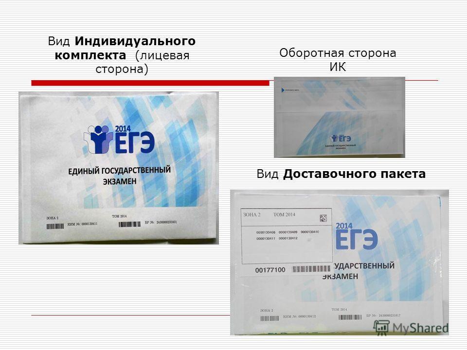 Вид Индивидуального комплекта (лицевая сторона) Вид Доставочного пакета Оборотная сторона ИК