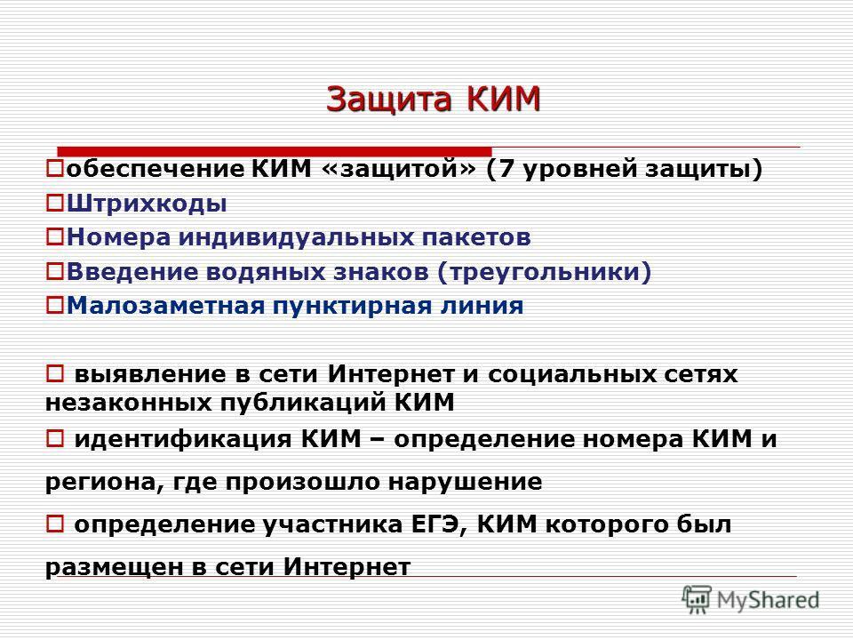 Защита КИМ обеспечение КИМ «защитой» (7 уровней защиты) Штрихкоды Номера индивидуальных пакетов Введение водяных знаков (треугольники) Малозаметная пунктирная линия выявление в сети Интернет и социальных сетях незаконных публикаций КИМ идентификация