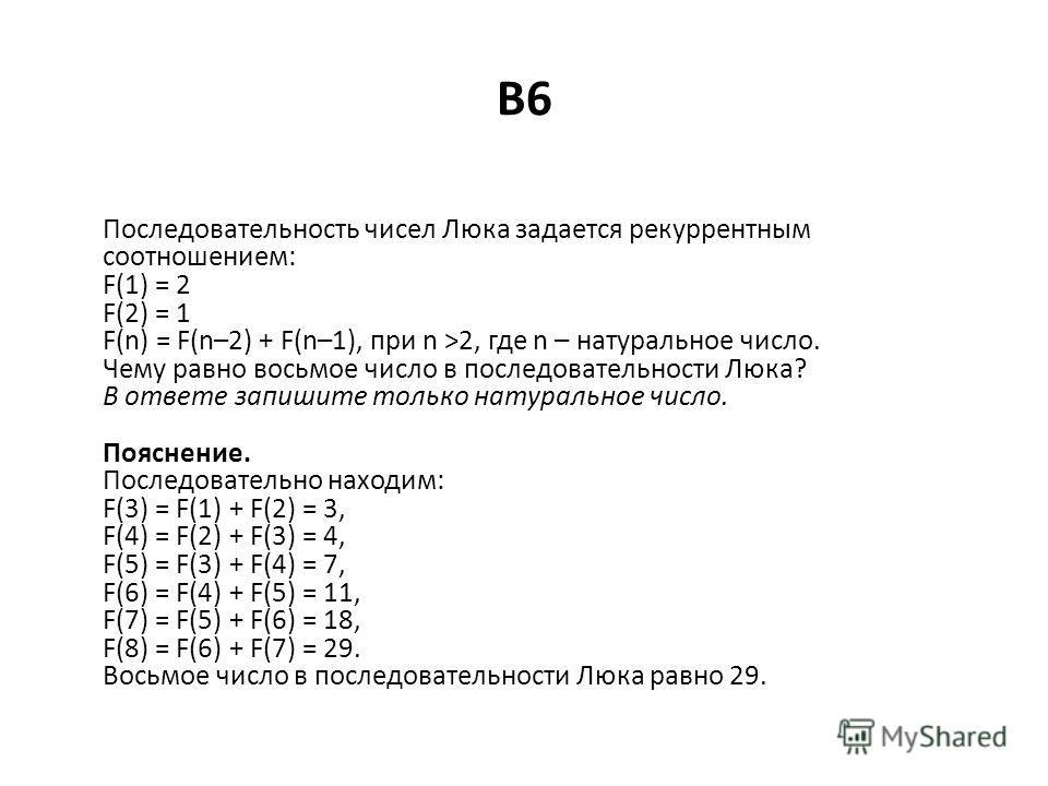 B6 Последовательность чисел Люка задается рекуррентным соотношением: F(1) = 2 F(2) = 1 F(n) = F(n–2) + F(n–1), при n >2, где n – натуральное число. Чему равно восьмое число в последовательности Люка? В ответе запишите только натуральное число. Поясне