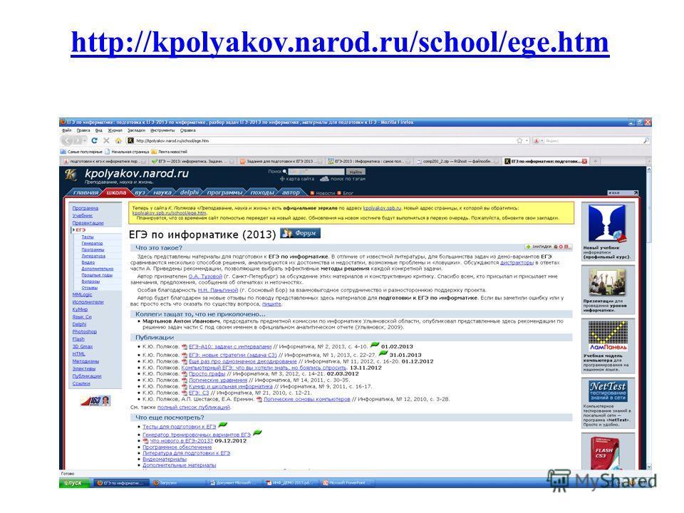 http://kpolyakov.narod.ru/school/ege.htm