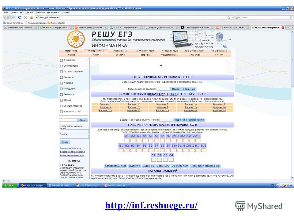 http://inf.reshuege.ru/