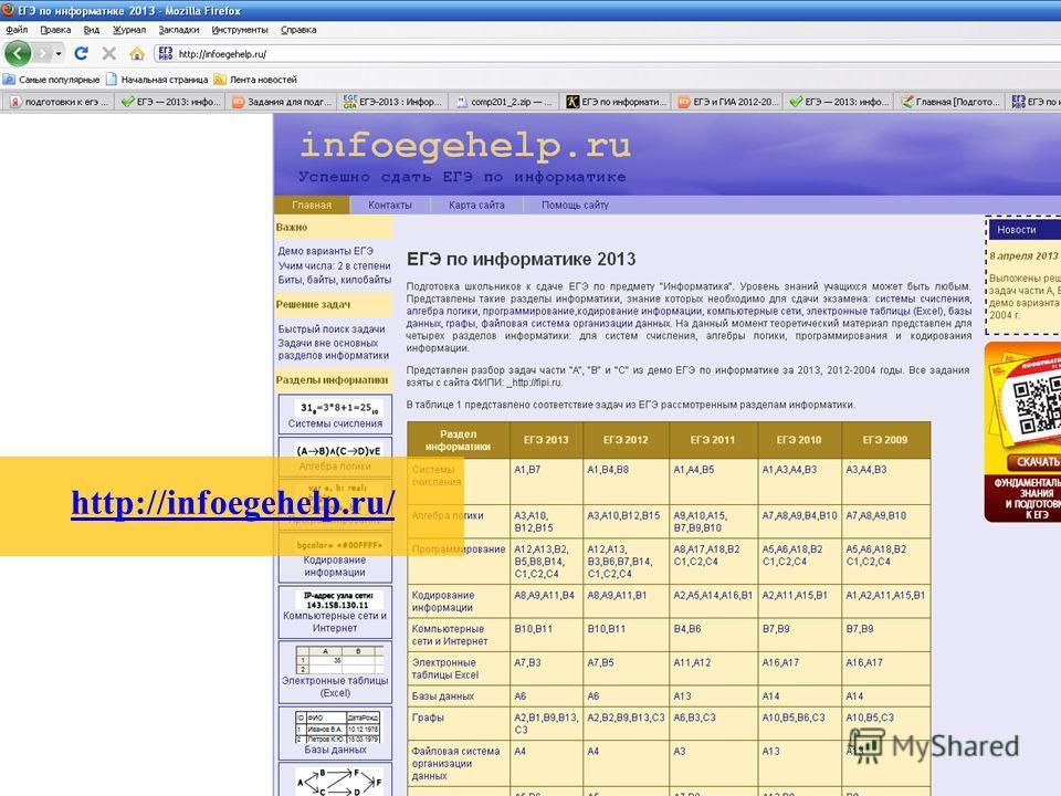 http://infoegehelp.ru/