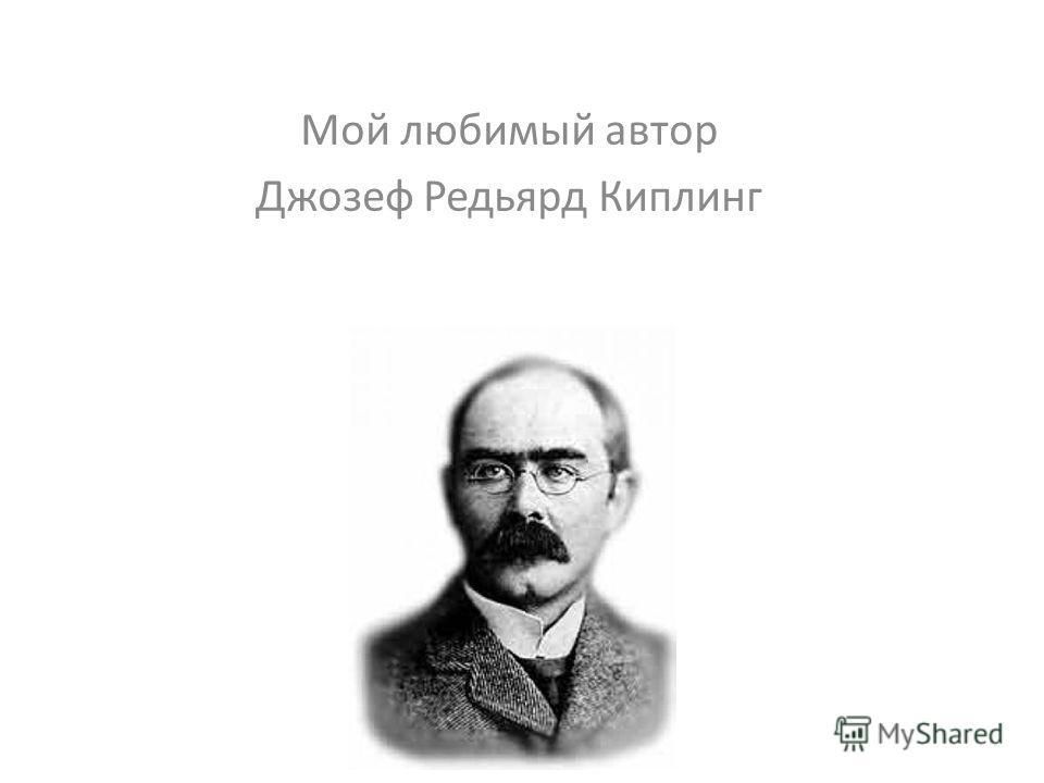 Мой любимый автор Джозеф Редьярд Киплинг