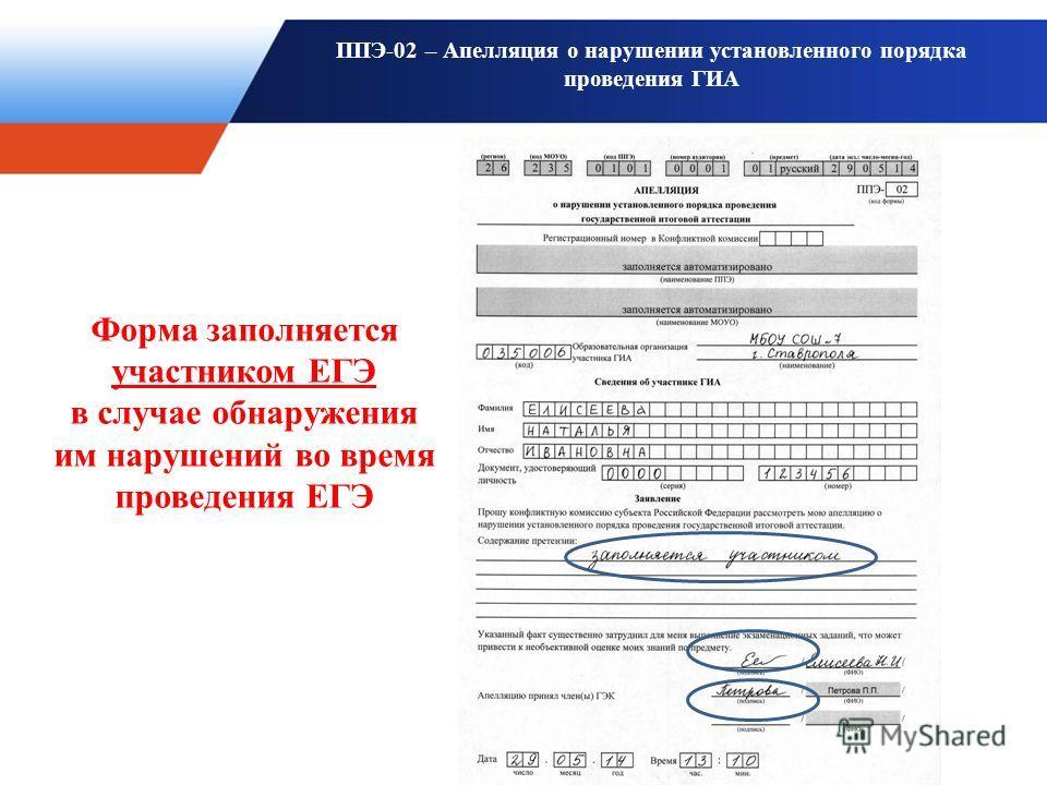 ППЭ-02 – Апелляция о нарушении установленного порядка проведения ГИА Форма заполняется участником ЕГЭ в случае обнаружения им нарушений во время проведения ЕГЭ