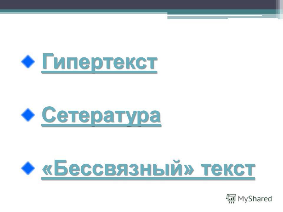 Гипертекст Сетература «Бессвязный» текст «Бессвязный» текст «Бессвязный» текст