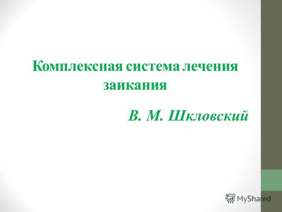 Комплексная система лечения заикания В. М. Шкловский