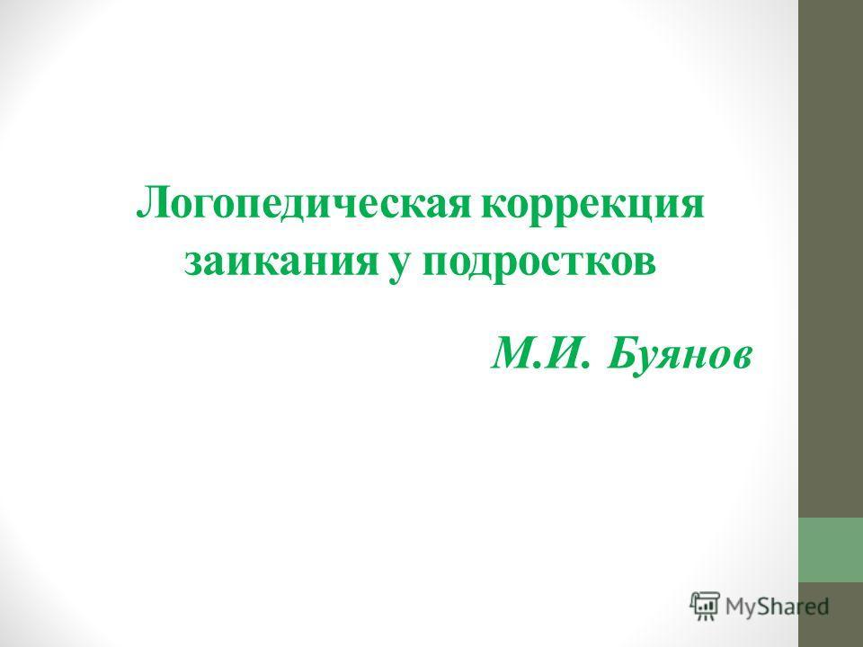 Логопедическая коррекция заикания у подростков М.И. Буянов