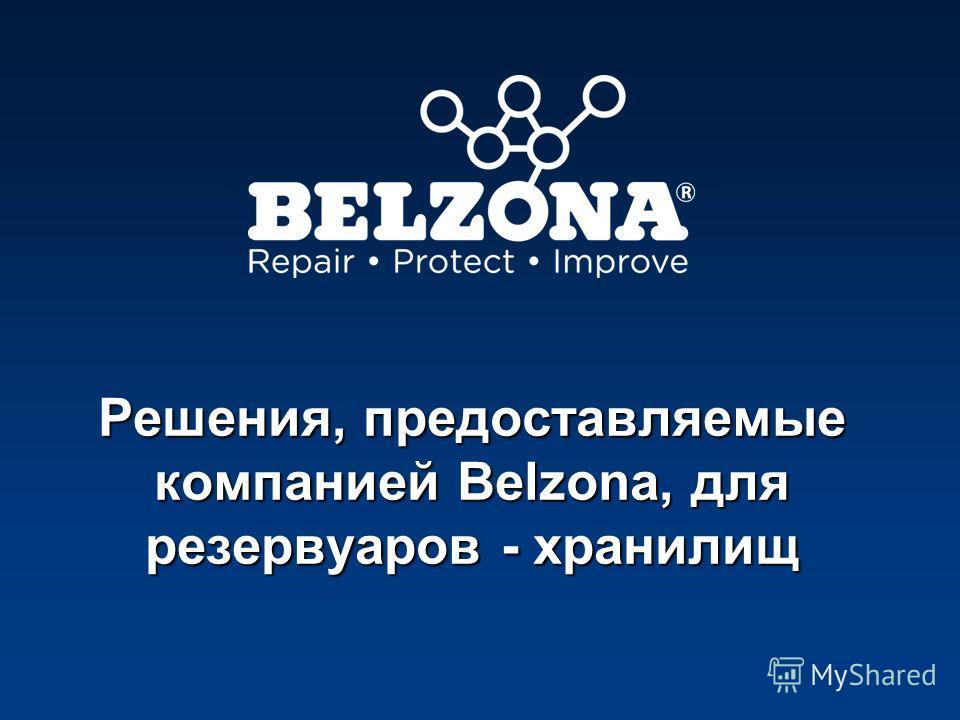 Решения, предоставляемые компанией Belzona, для резервуаров - хранилищ