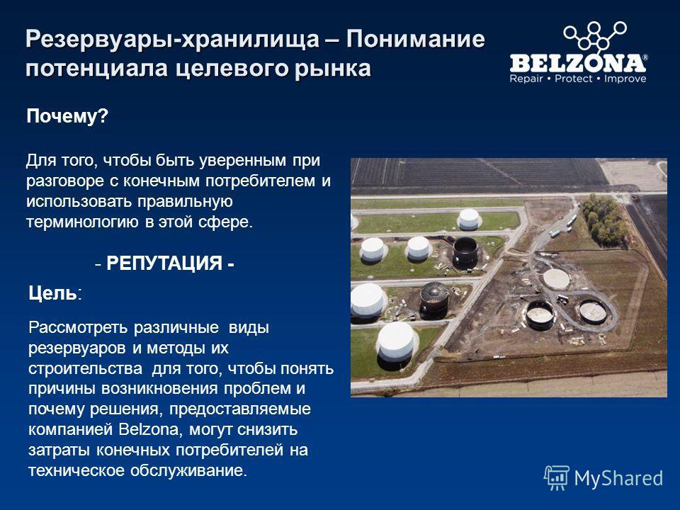 Резервуары-хранилища – Понимание потенциала целевого рынка Цель: Рассмотреть различные виды резервуаров и методы их строительства для того, чтобы понять причины возникновения проблем и почему решения, предоставляемые компанией Belzona, могут снизить