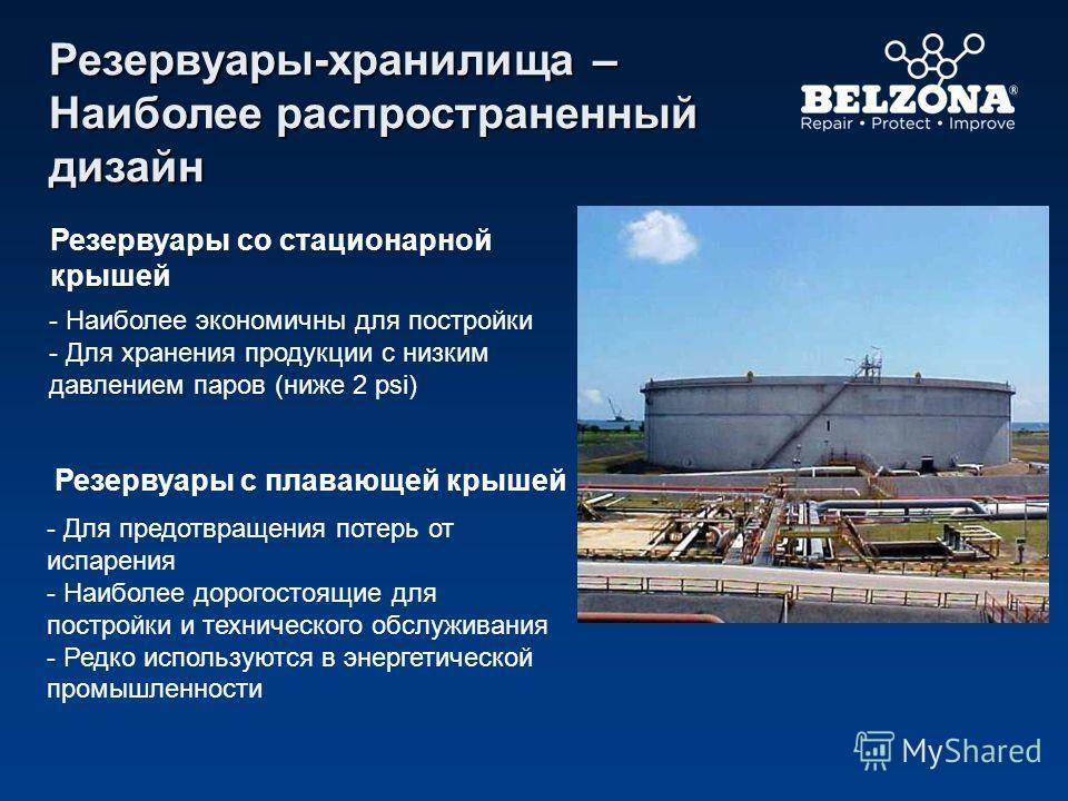 Резервуары с плавающей крышей Резервуары-хранилища – Наиболее распространенный дизайн - Для предотвращения потерь от испарения - Наиболее дорогостоящие для постройки и технического обслуживания - Редко используются в энергетической промышленности Рез