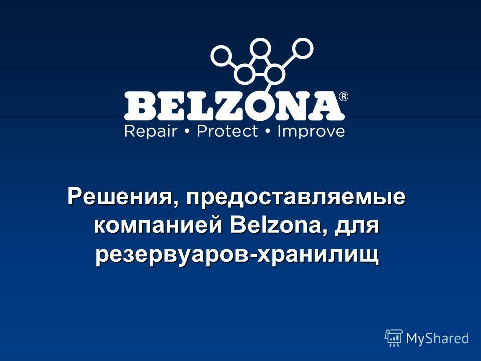 Решения, предоставляемые компанией Belzona, для резервуаров-хранилищ