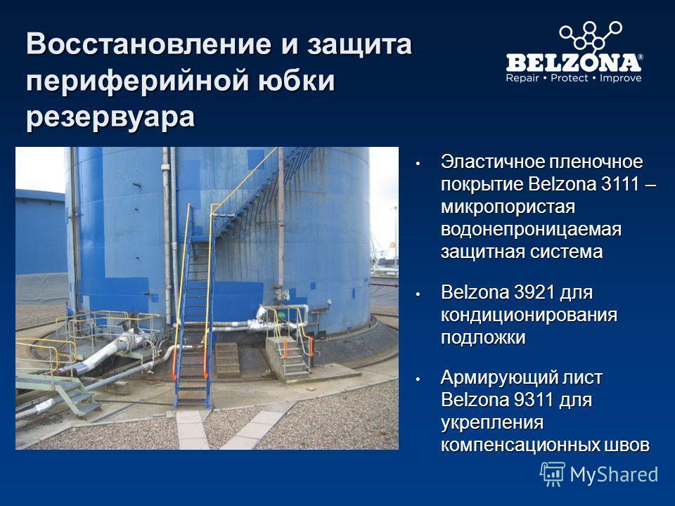 Восстановление и защита периферийной юбки резервуара Эластичное пленочное покрытие Belzona 3111 – микропористая водонепроницаемая защитная система Эластичное пленочное покрытие Belzona 3111 – микропористая водонепроницаемая защитная система Belzona 3