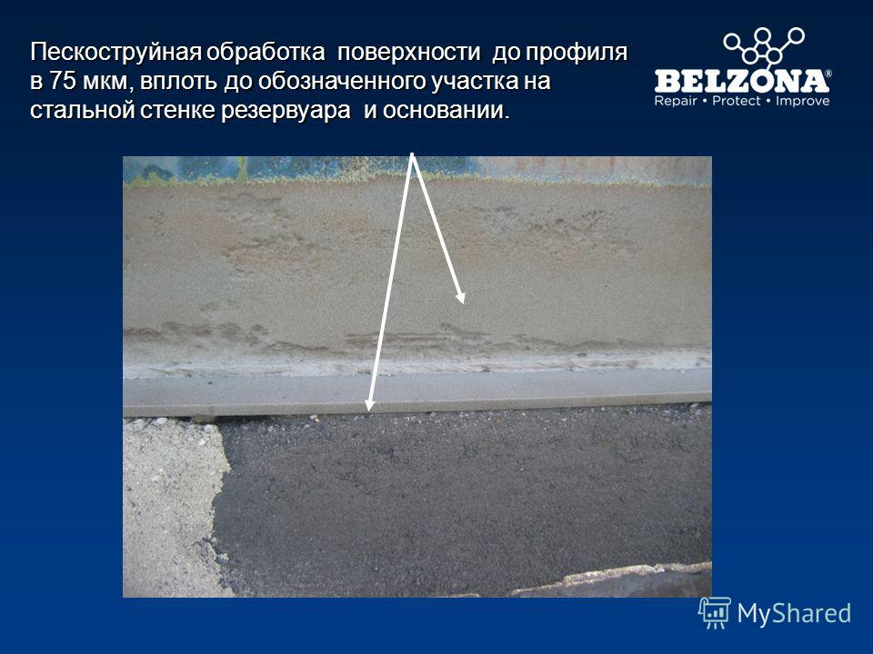 Пескоструйная обработка поверхности до профиля в 75 мкм, вплоть до обозначенного участка на стальной стенке резервуара и основании.