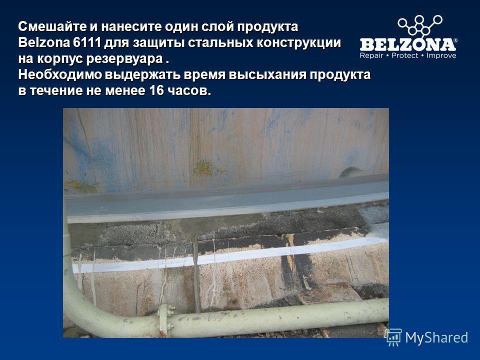 Смешайте и нанесите один слой продукта Belzona 6111 для защиты стальных конструкции на корпус резервуара. Необходимо выдержать время высыхания продукта в течение не менее 16 часов.