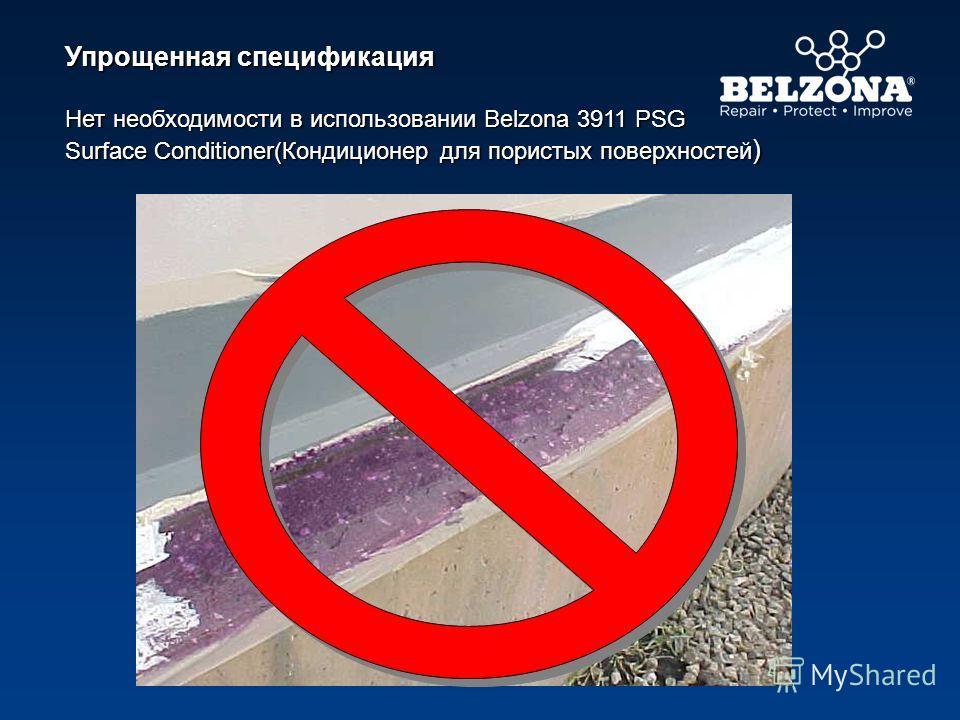 Упрощенная спецификация Нет необходимости в использовании Belzona 3911 PSG Surface Conditioner(Кондиционер для пористых поверхностей )