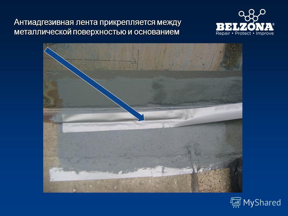 Антиадгезивная лента прикрепляется между металлической поверхностью и основанием