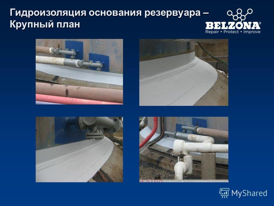Гидроизоляция основания резервуара – Крупный план