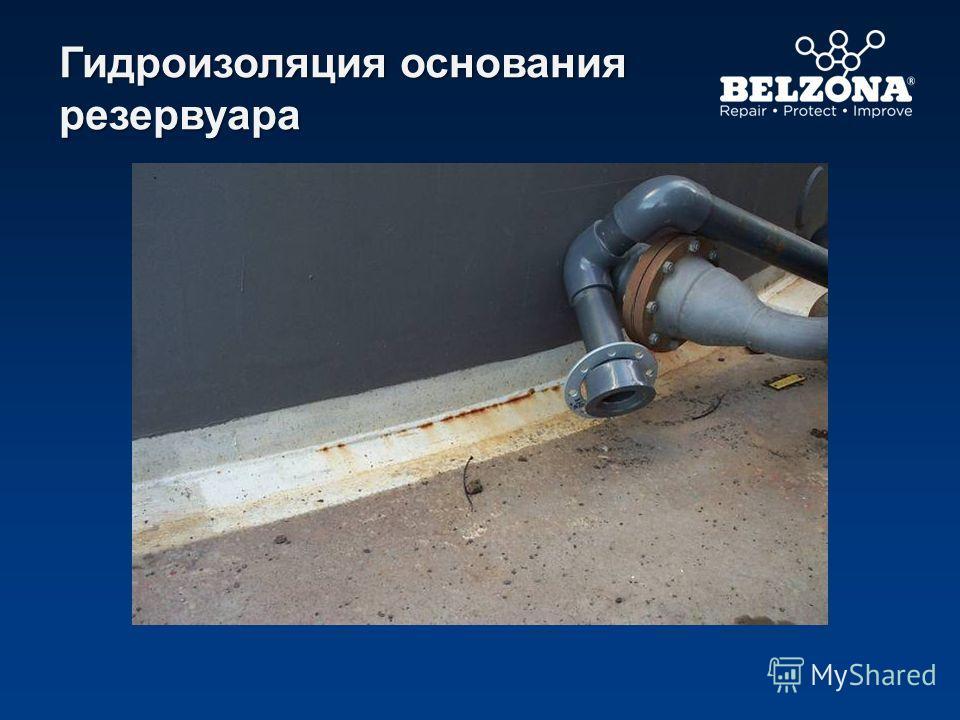 Гидроизоляция основания резервуара