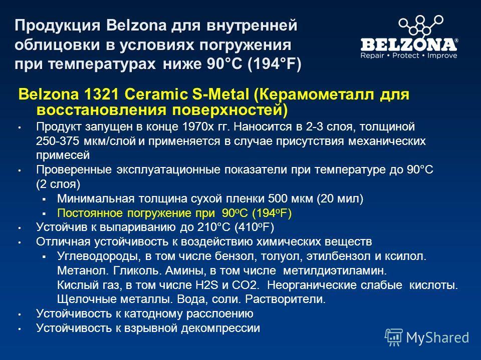 Продукция Belzona для внутренней облицовки в условиях погружения при температурах ниже 90°C (194°F) Belzona 1321 Ceramic S-Metal (Керамометалл для восстановления поверхностей) Продукт запущен в конце 1970х гг. Наносится в 2-3 слоя, толщиной 250-375 м