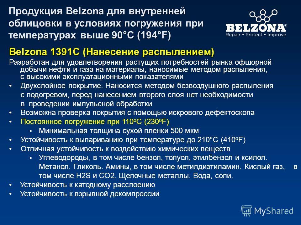 Belzona 1391С (Нанесение распылением) Разработан для удовлетворения растущих потребностей рынка офшорной добычи нефти и газа на материалы, наносимые методом распыления, с высокими эксплуатационными показателями Двухслойное покрытие. Наносится методом