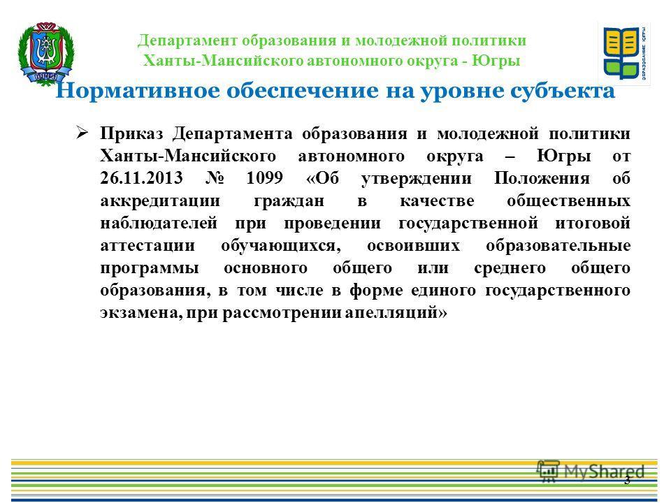 Департамент образования и молодежной политики Ханты-Мансийского автономного округа - Югры Нормативное обеспечение на уровне субъекта 3 Приказ Департамента образования и молодежной политики Ханты-Мансийского автономного округа – Югры от 26.11.2013 109