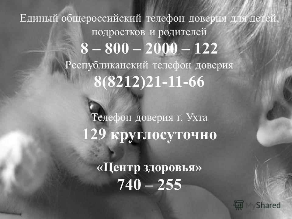 Единый общероссийский телефон доверия для детей, подростков и родителей 8 – 800 – 2000 – 122 Республиканский телефон доверия 8(8212)21-11-66 Телефон доверия г. Ухта 129 круглосуточно «Центр здоровья» 740 – 255