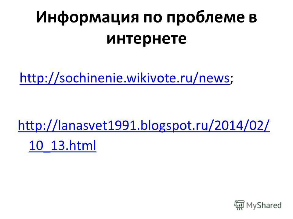 Информация по проблеме в интернете http://sochinenie.wikivote.ru/news; http://sochinenie.wikivote.ru/news http://lanasvet1991.blogspot.ru/2014/02/ 10_13.html