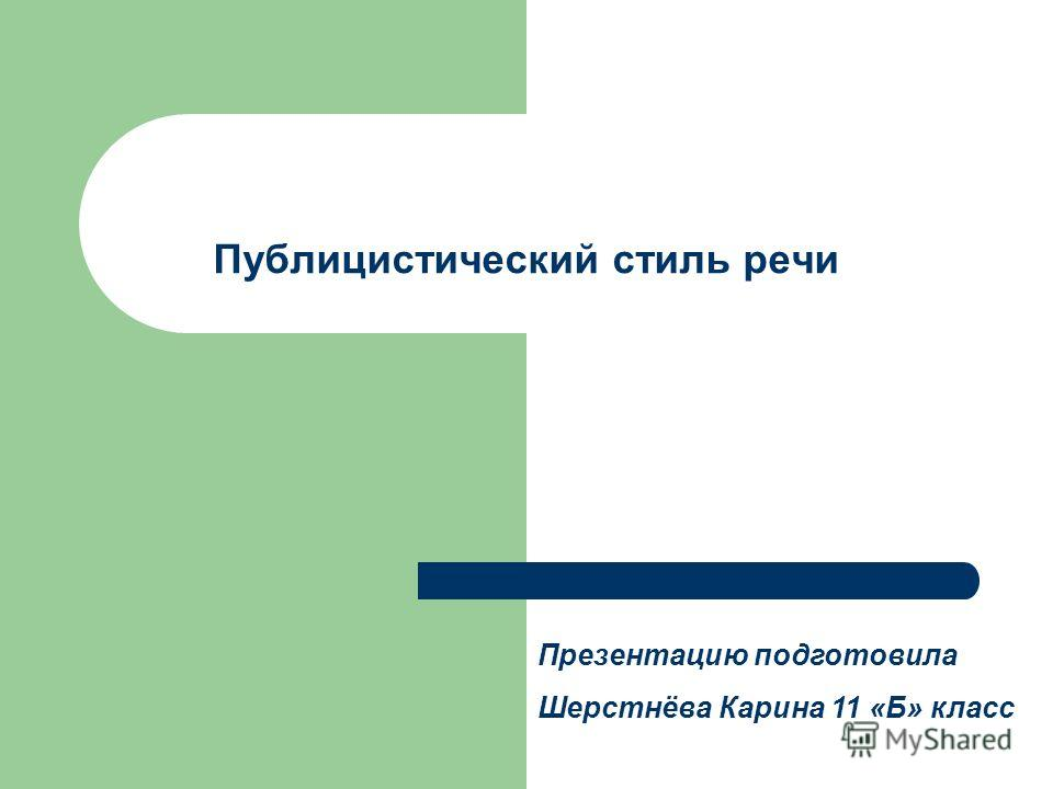 Публицистический стиль речи Презентацию подготовила Шерстнёва Карина 11 «Б» класс