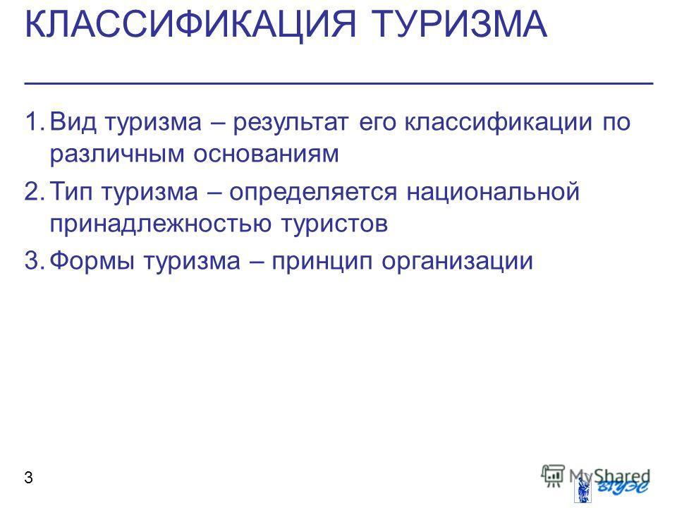 Классификация туризма 3 1 вид туризма