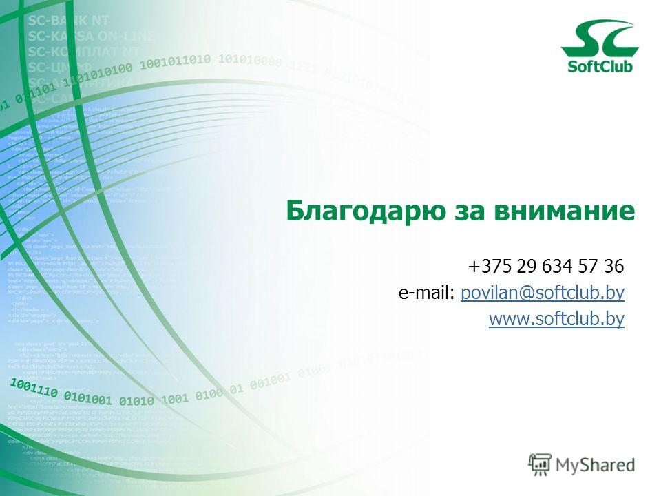 Благодарю за внимание +375 29 634 57 36 e-mail: povilan@softclub.bypovilan@softclub.by www.softclub.by