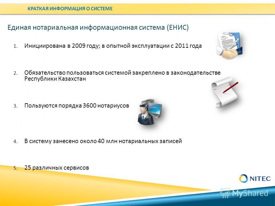 Единая нотариальная информационная система ( ЕНИС ) 1. Инициирована в 2009 году ; в опытной эксплуатации с 2011 года 2. Обязательство пользоваться системой закреплено в законодательстве Республики Казахстан 3. Пользуются порядка 3600 нотариусов 4. В