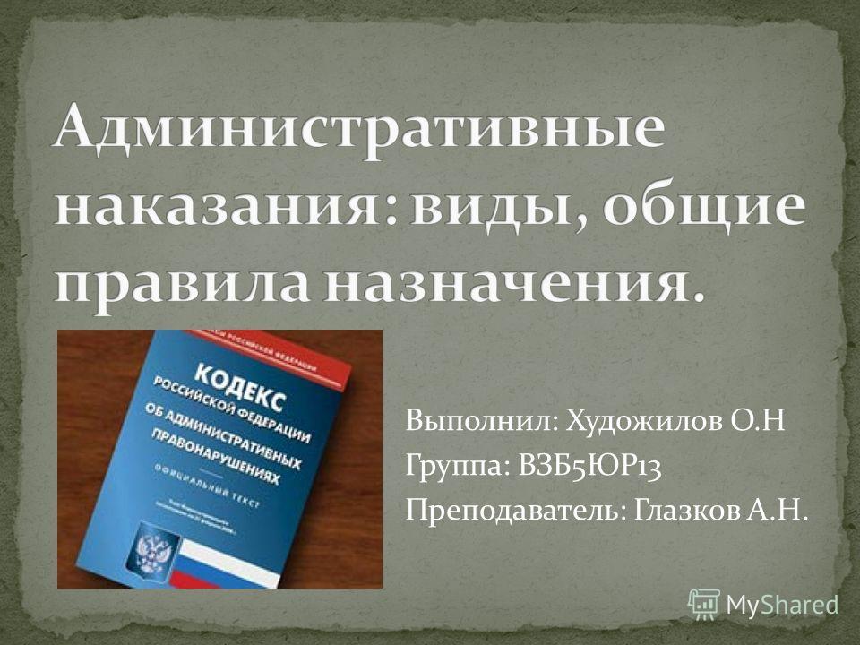 Выполнил: Художилов О.Н Группа: ВЗБ5ЮР13 Преподаватель: Глазков А.Н.