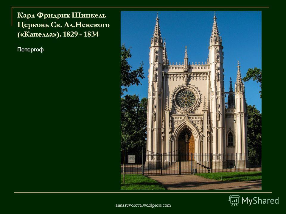 Карл Фридрих Шинкель Церковь Св. Ал.Невского («Капелла»). 1829 - 1834 Петергоф annasuvorova.wordpress.com