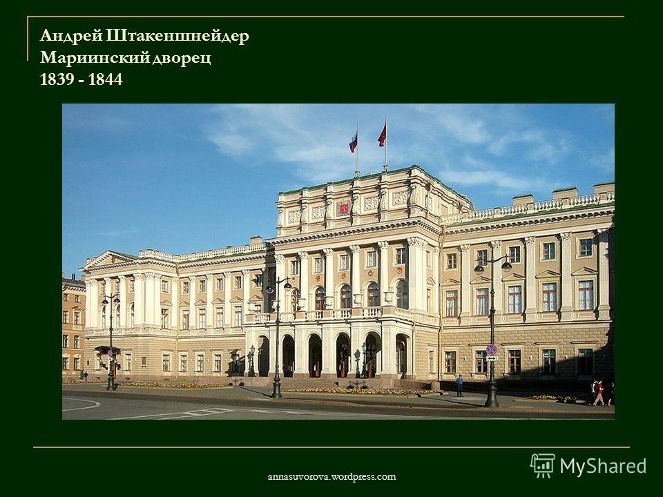 Андрей Штакеншнейдер Мариинский дворец 1839 - 1844 annasuvorova.wordpress.com