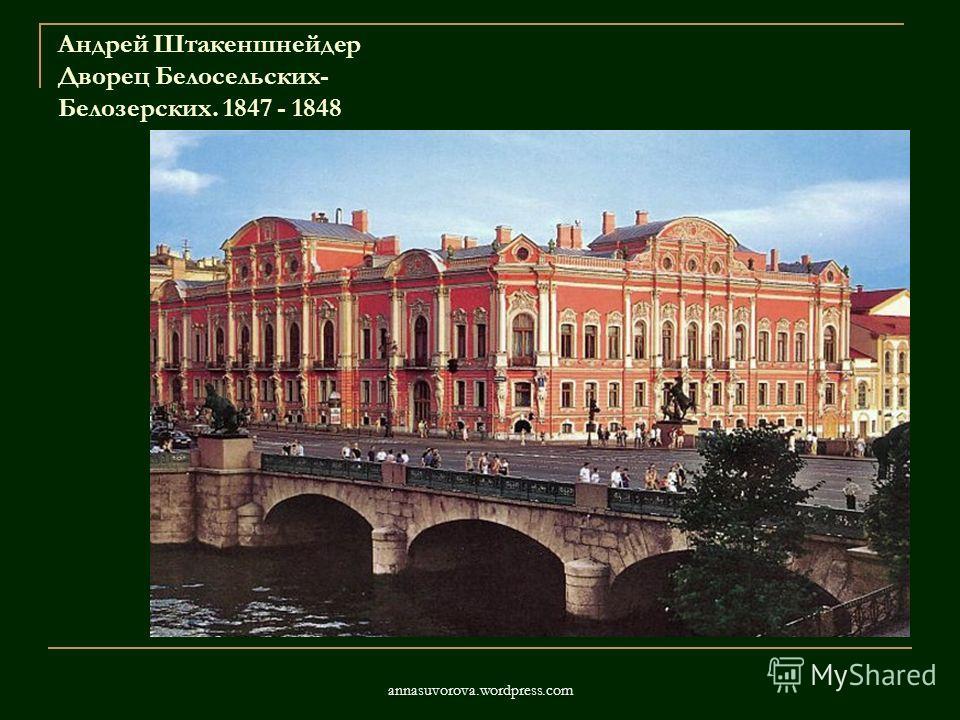 Андрей Штакеншнейдер Дворец Белосельских- Белозерских. 1847 - 1848 annasuvorova.wordpress.com