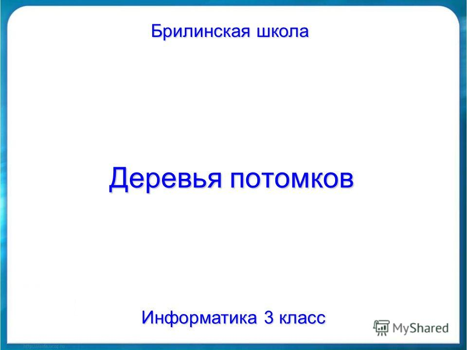 Деревья потомков Информатика 3 класс Брилинская школа
