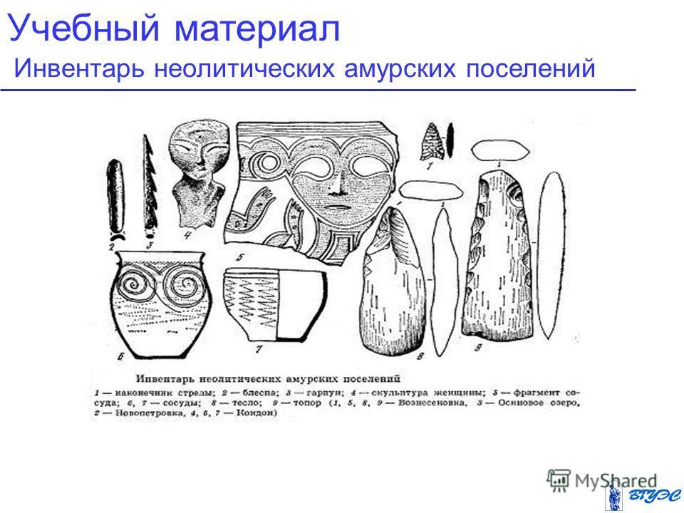 Учебный материал Инвентарь неолитических амурских поселений