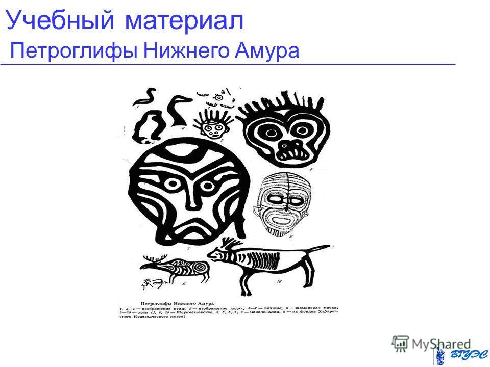 Учебный материал Петроглифы Нижнего Амура