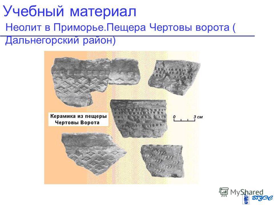 Учебный материал Неолит в Приморье.Пещера Чертовы ворота ( Дальнегорский район)