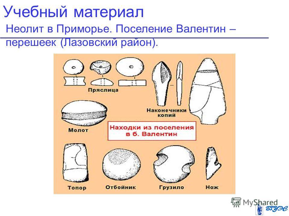 Учебный материал Неолит в Приморье. Поселение Валентин – перешеек (Лазовский район).